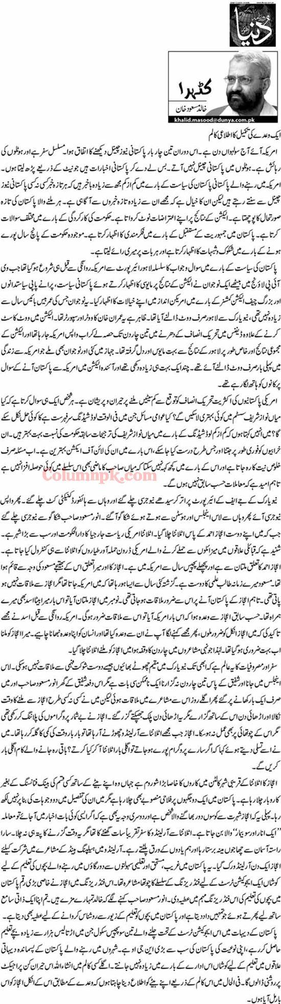 Cv Resume Meaning In Urdu