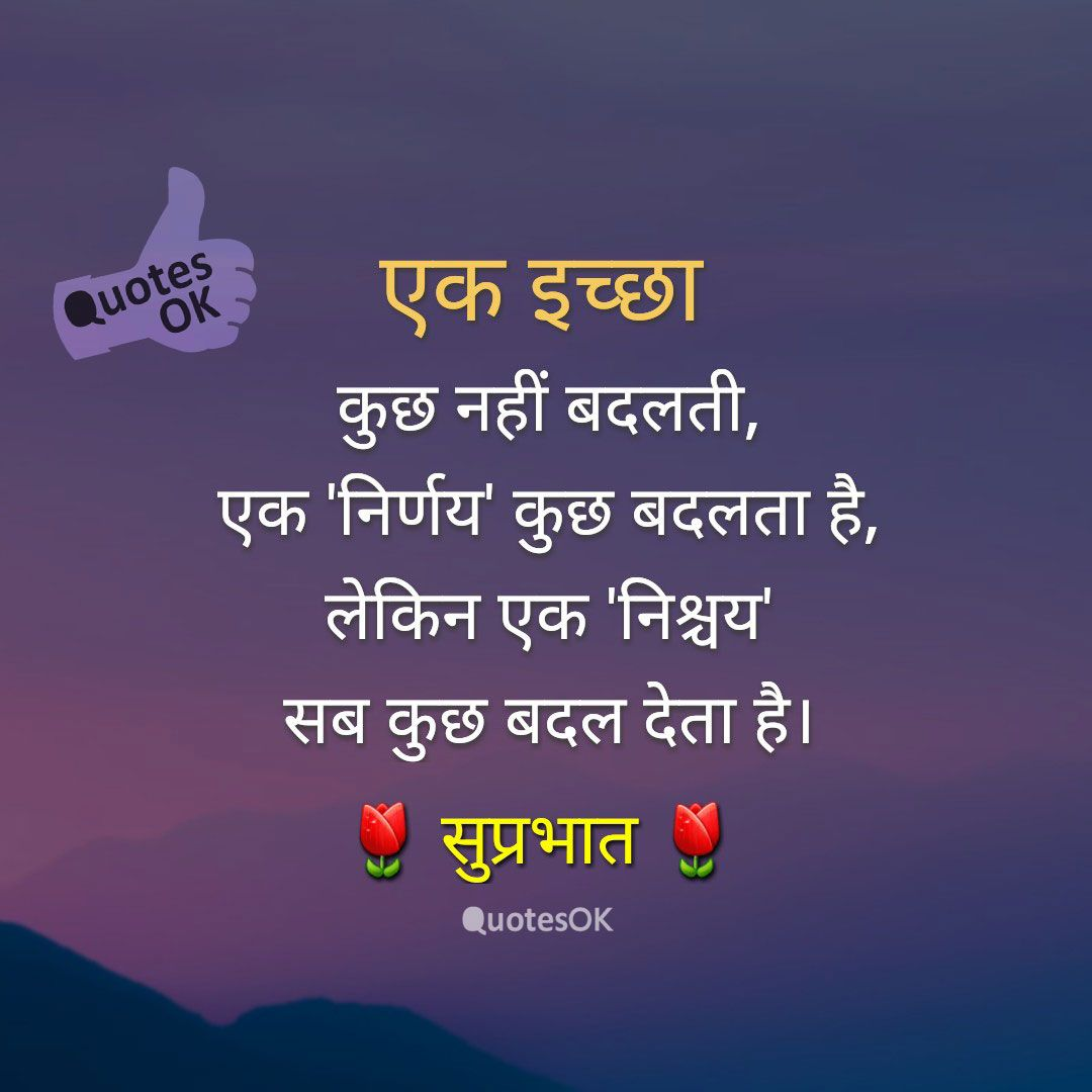 Motivational Quotes In Hindi Suvichar Inspirational Status Morning Prayer Quotes Morning Inspirational Quotes Hindi Quotes