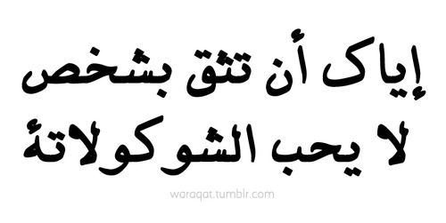 Never Trust A Person Who Doesn T Like Chocolate Funny Arabic Quotes Pretty Words Arabic Quotes