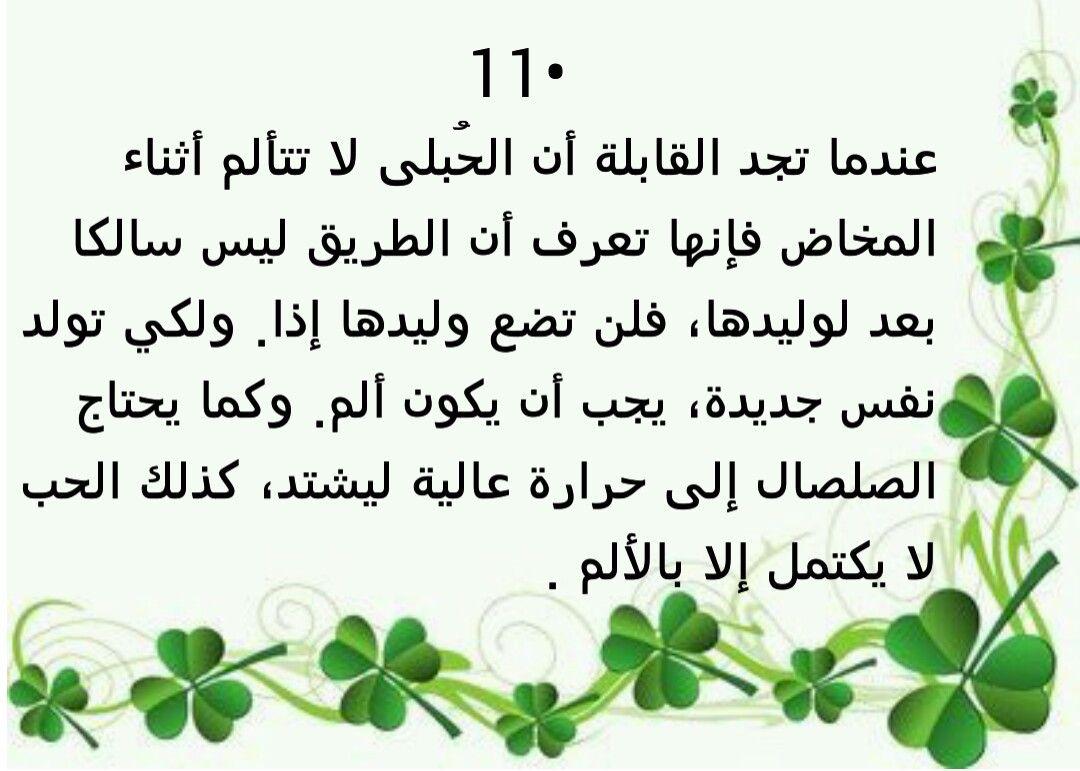Pin By Je On قواعد العشق الأربعون شمس التبريزي جلال الدين الرومي Words Arabic Words Quotes