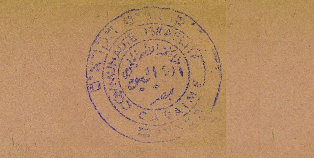 ختم طائفة اليهود القرائين بمصر