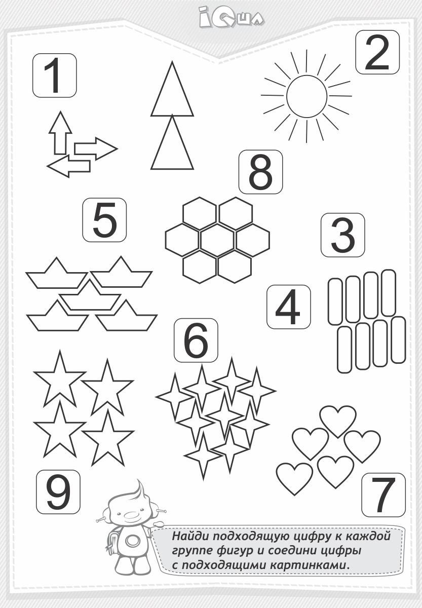 Учимся решать примеры Ваш ребенок уже знает цифры, может отыскать названную вслух цифру, а также отвечает, как называется цифра, которую вы показываете? Не откладывайте обучение сложению и вычитанию. http://ilove.iqsha.ru/sections/logika-i-matematika-dlja-doshkolnikov/learn-to-solve-examples/