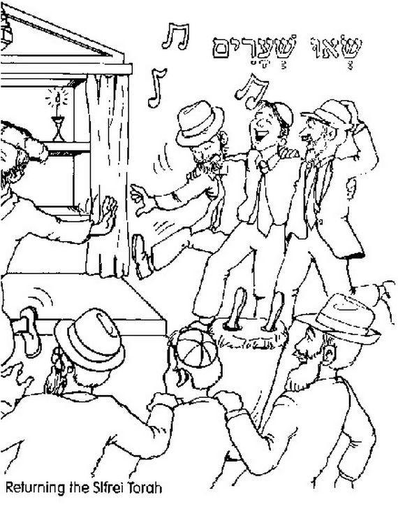 Jewish Coloring Pages for Kids Simchat Torah | Coloring ...