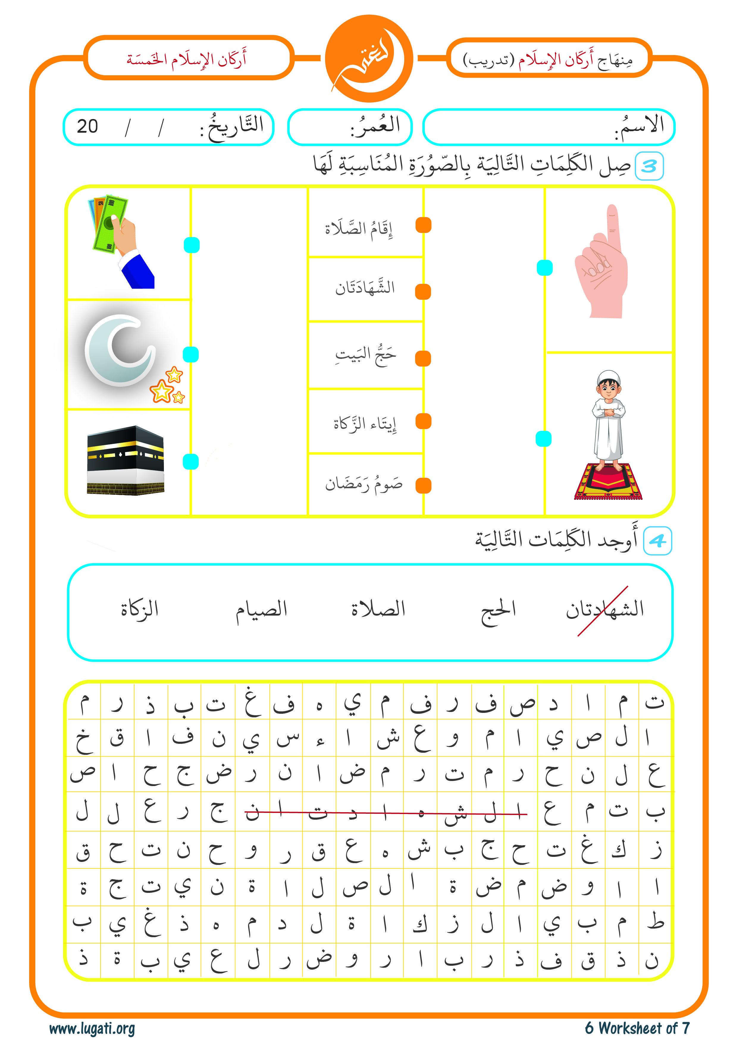 Pillars Of Islam 6
