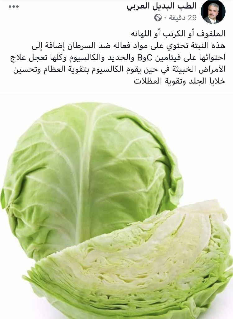 Pin By Shahd Al On A Vegetable Benefits Health Food Health And Nutrition
