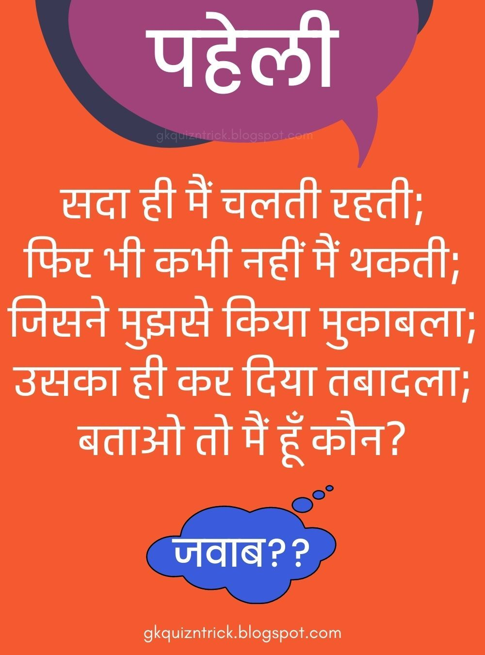 17 Hindi Paheliyan With Answer Puzzle Quotes Learn Hindi Reading Comprehension Worksheets [ 1350 x 1000 Pixel ]