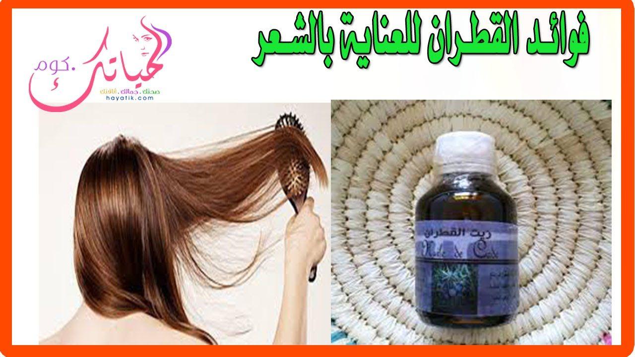 تعرفي علي فوائد القطران للعناية بالشعر العناية بالشعر علاج تقصف الشعر Hand Soap Bottle Soap Bottle Beauty