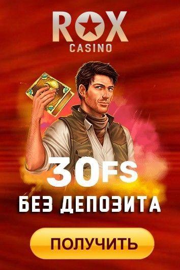 Новый бонус на покер без депозита 2021 года с выводом