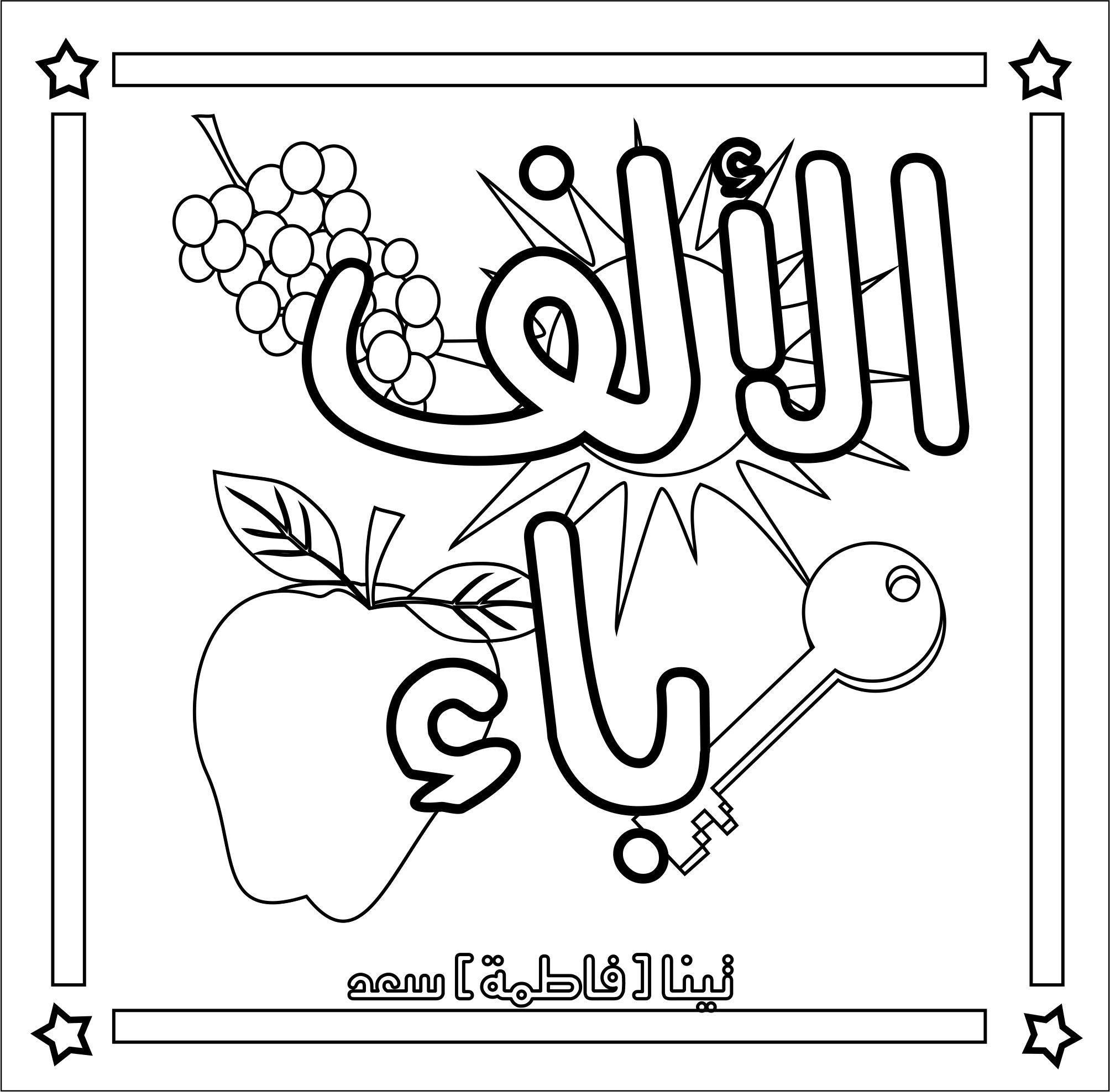 Al Alif Baa Coloring Ebook