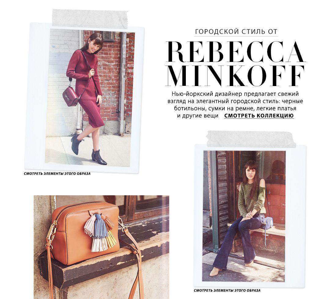 Rebecca Minkoff Bags, Shoes, and Clothing Fall 2016 Lookbook   SHOPBOP