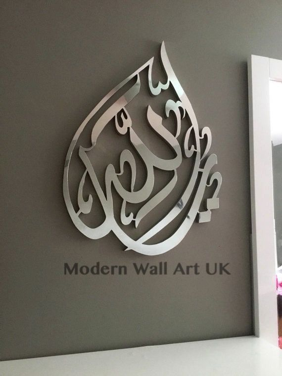 Ya allah teardrop wall art uk modern