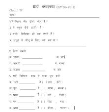 Image result for hindi worksheets for grade 1 free printable | arun ...