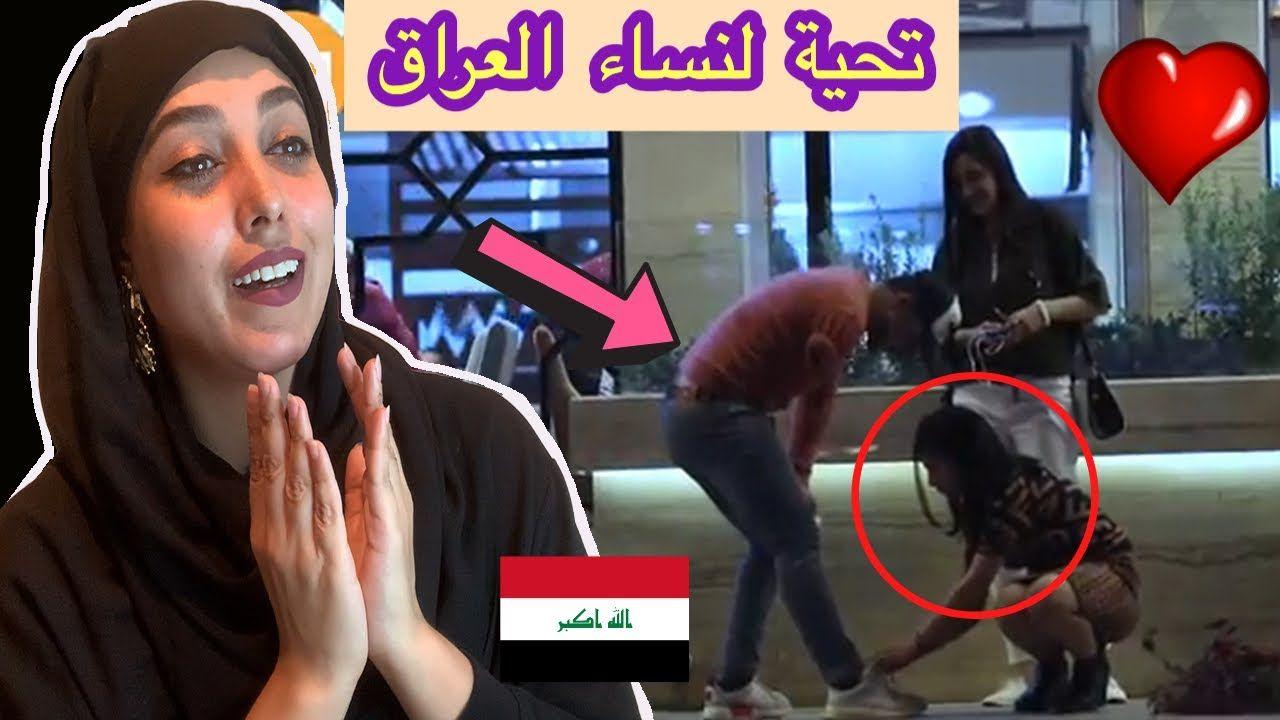 الانسانية العراقية تحية لنساء ورجال العراق تحدي اربط لي جزمتي في العراق Youtube Vlogging Reactions
