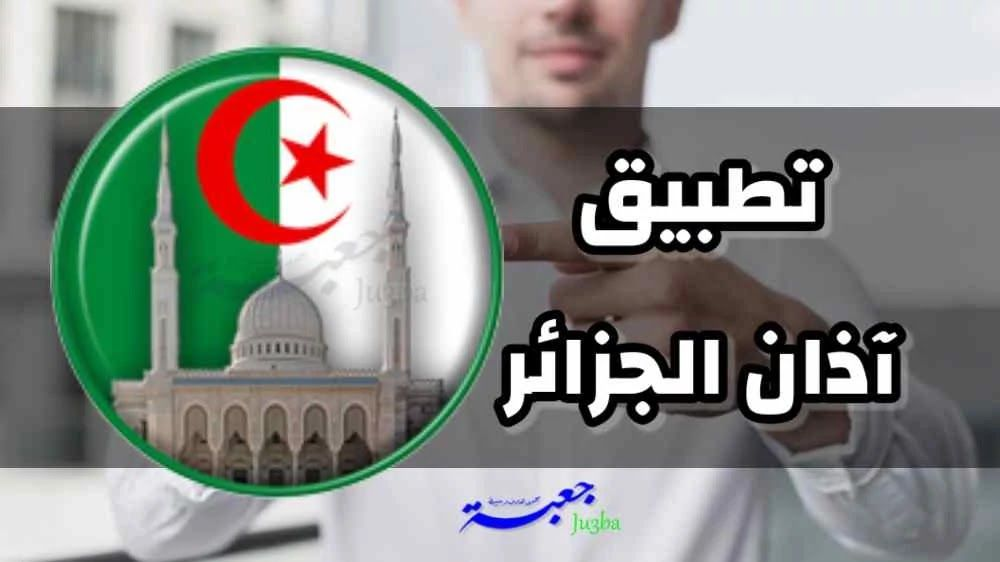 تحميل الاصدار الجديد لبرنامج اوقات الصلاة Adan Algerie اذان الجزائر
