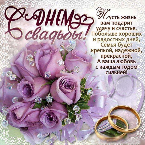 pozdravlenie-so-svadboj-otkritki-so-stihami foto 11