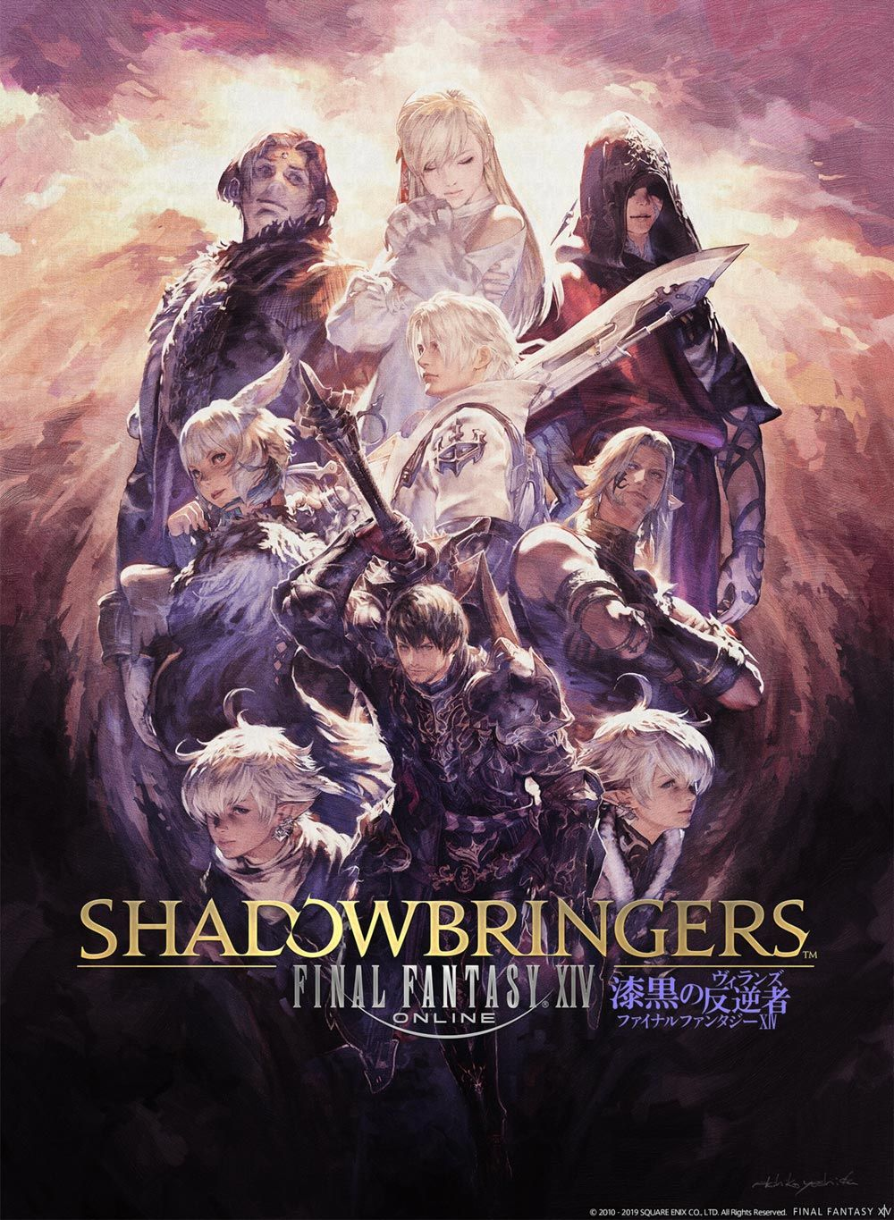 Final Fantasy Xiv Shadowbringers Box Art From Final Fantasy Xiv