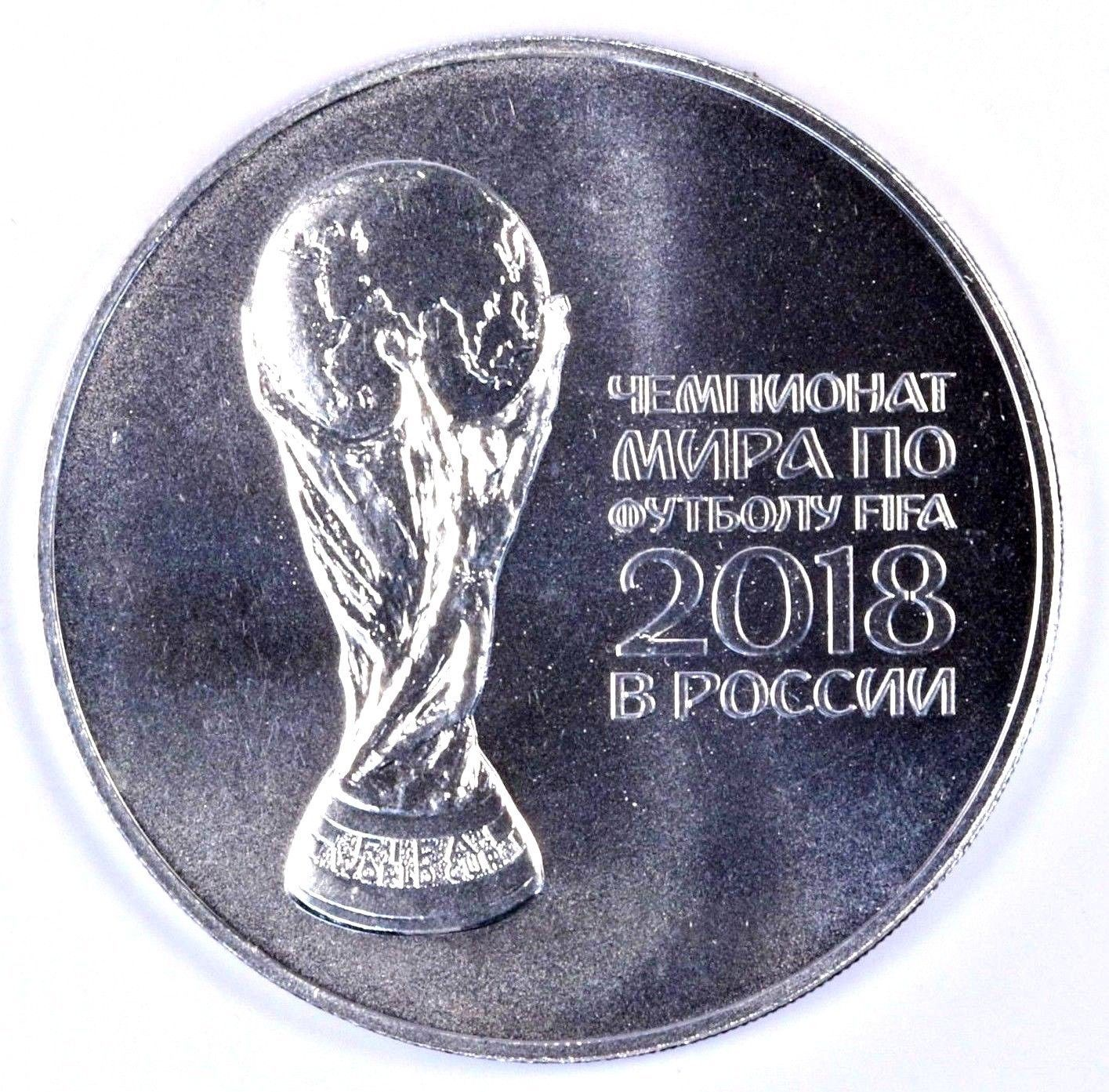 3 rubles: 2018 World Cup 59