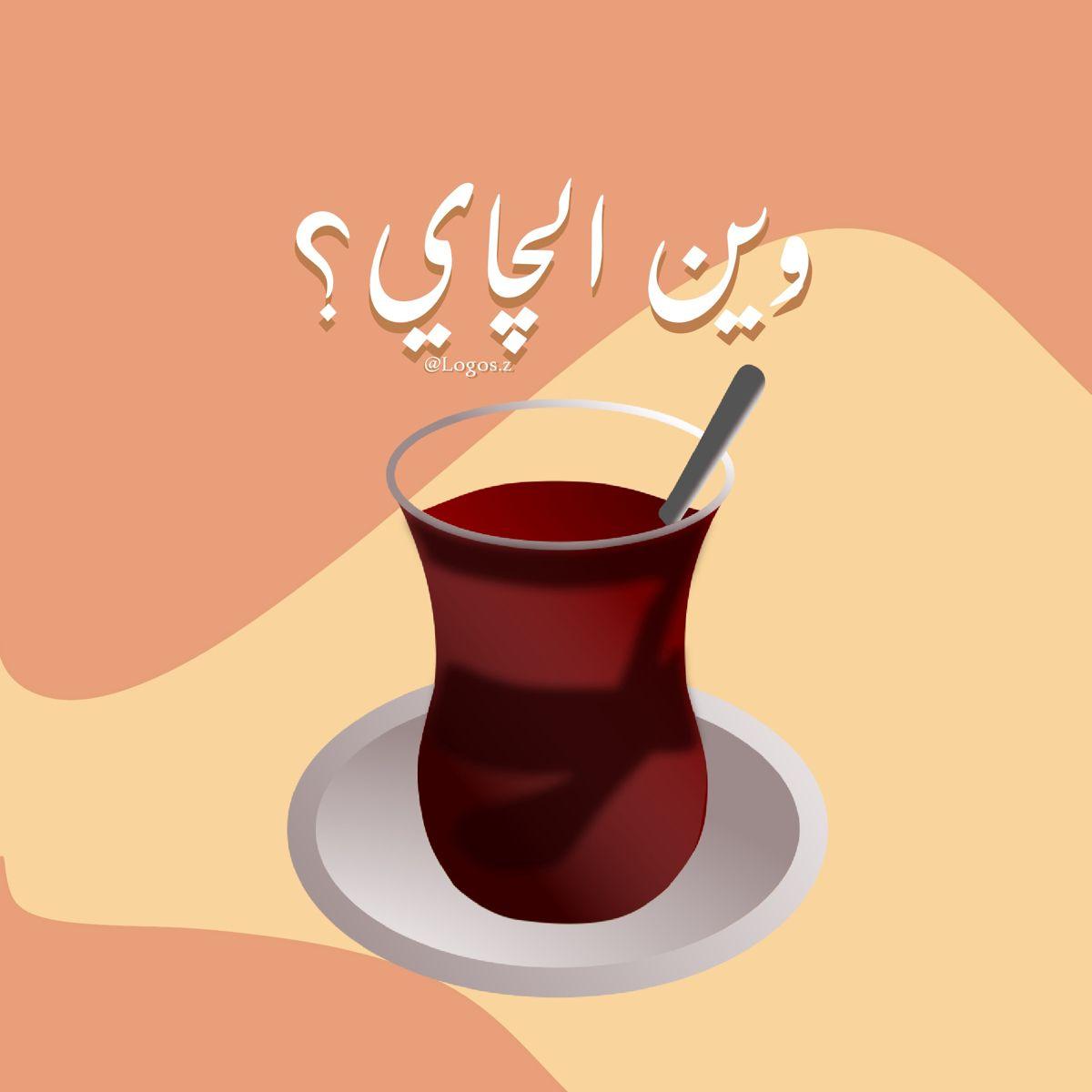 ثيم شاي ثيمات الشتاء ثيمات مخيم In 2021 Phone Wallpaper Images Islamic Quotes Wallpaper Wallpaper Quotes