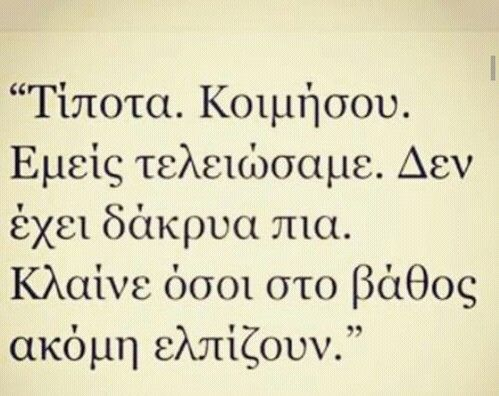 Love Quotes For Him Tumblr Greek : ... ?.? on Quotes.. Pinterest Greek quotes, Search and Quotes