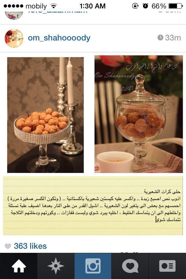 الشعيرية الباكستانية Arabic Sweets Place Card Holders Table Decorations
