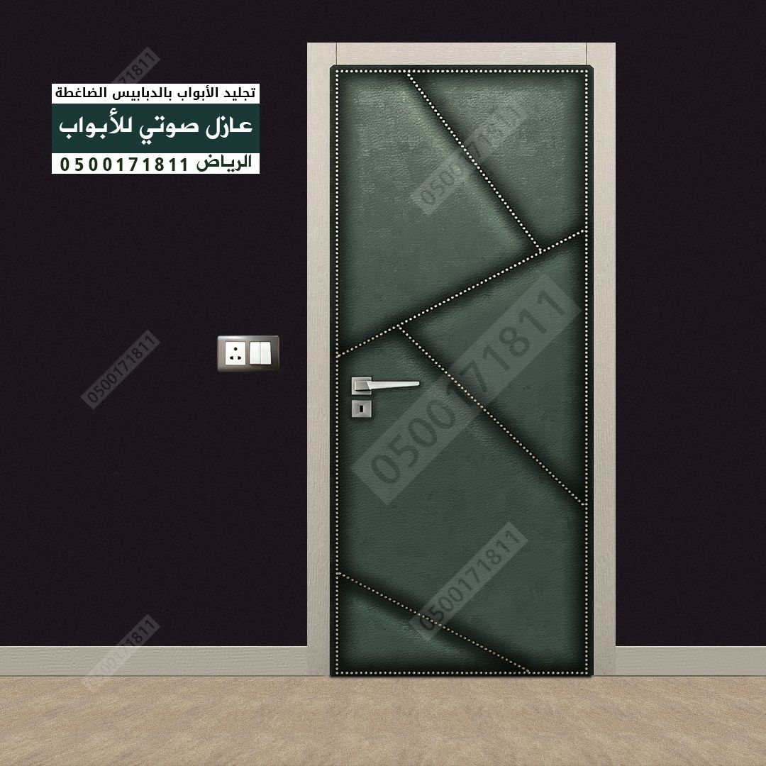 عزل باب ابواب بيبان عازل عوازل صوت اصوات الرياض Office Supplies
