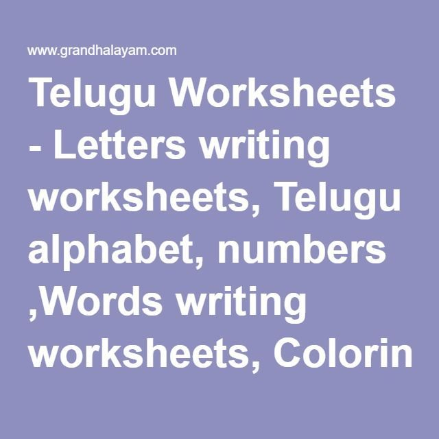 Telugu Worksheets Letters writing worksheets Telugu