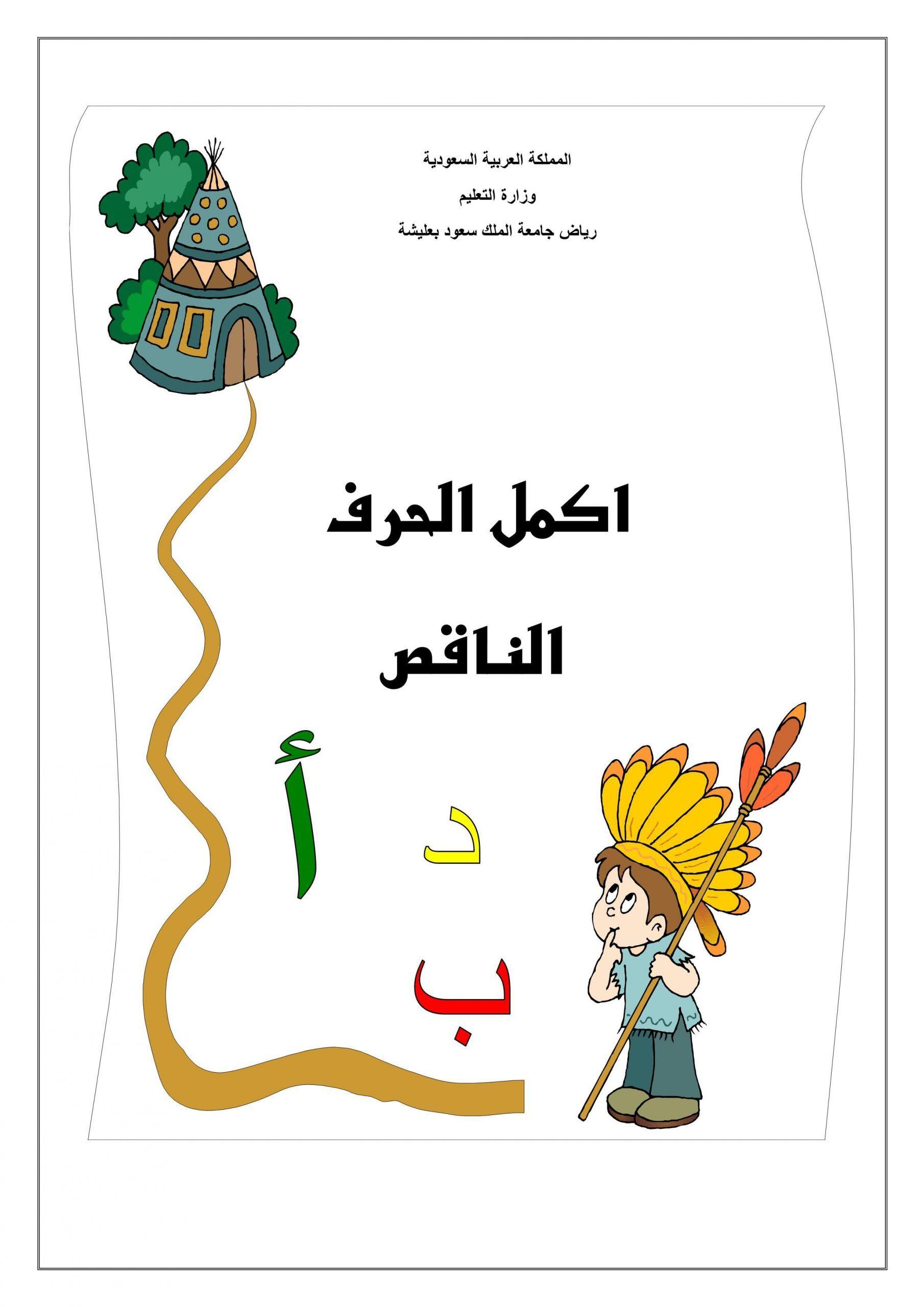 تدريبات للاطفال اكمل الحرف الناقص بشكل ممتع ومفيد Character Fictional Characters Snoopy