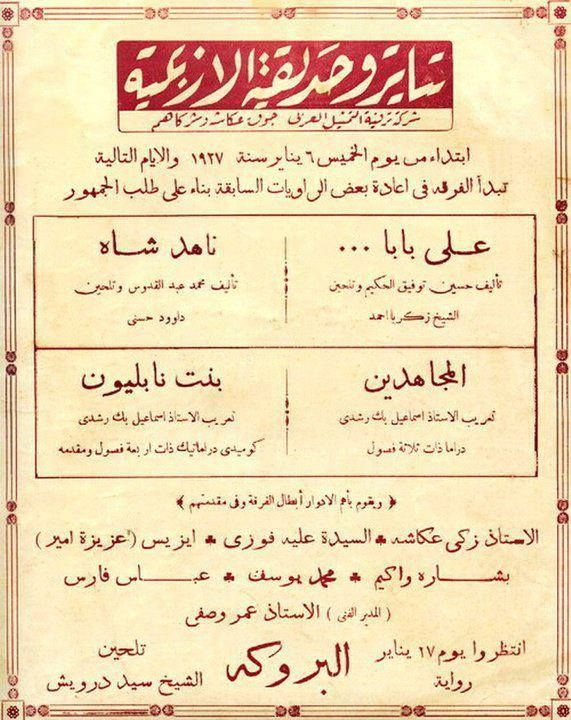 سقراط On Twitter Egypt History Old Advertisements Old Egypt