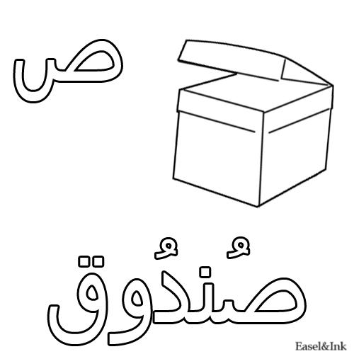 اوراق عمل للاطفال لتعليم الحروف وكتابتها والتلوين شيتات تعليم حروف اللغه العربيه للاطفال Arabic Alphabet For Kids Alphabet Coloring Pages Learn Arabic Alphabet