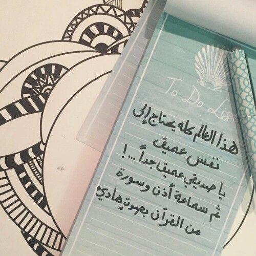 سورة الرحمن Quotes For Book Lovers Islamic Inspirational Quotes Islam Facts