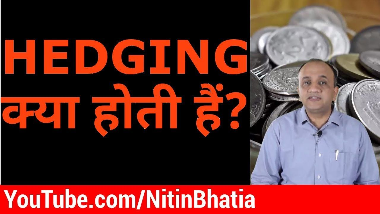 Hedging Strategies With Options And Futures Hindi In 2020 Risk