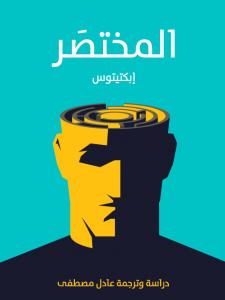 تحميل كتاب المختصر Pdf إبكتيتوس Books Learn Arabic Online Movie Posters