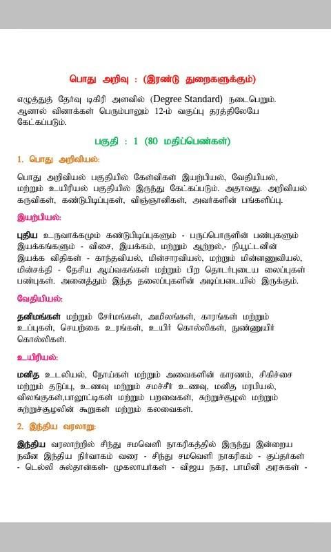 Tnusrb Tamil Nadu Sub Inspector Police Exam Syllabus Patterns 1 Sub Inspector Exam Book Sub Inspector Exam Police Officer Requirements Exam Answer Exam