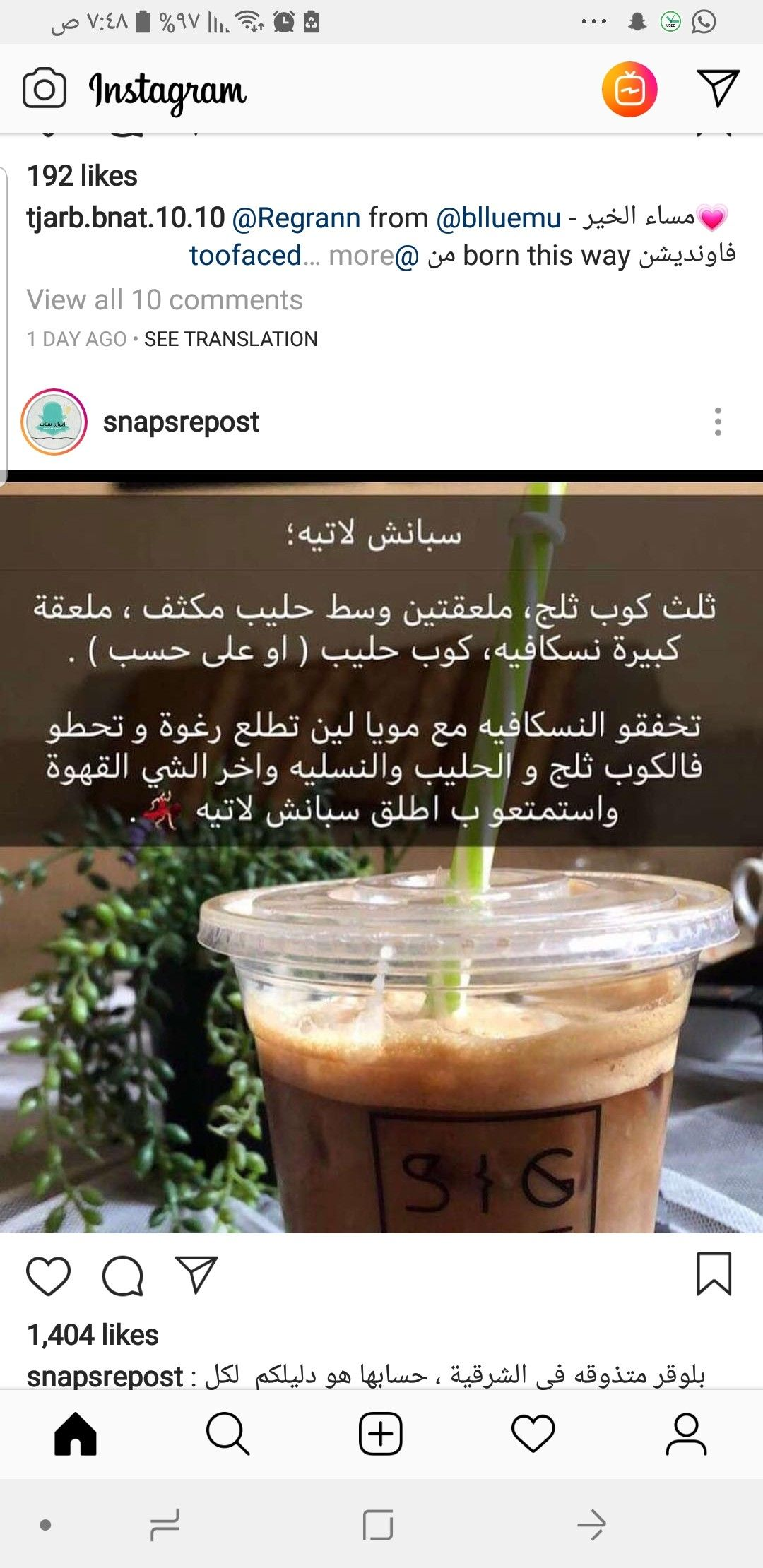 Pin By Reem On كوفي Coffee Drink Recipes Cookout Food Starbucks Recipes