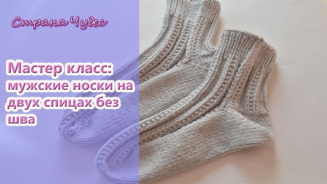 мастер класс мужские носки на двух спицах без шва Knitted Socks