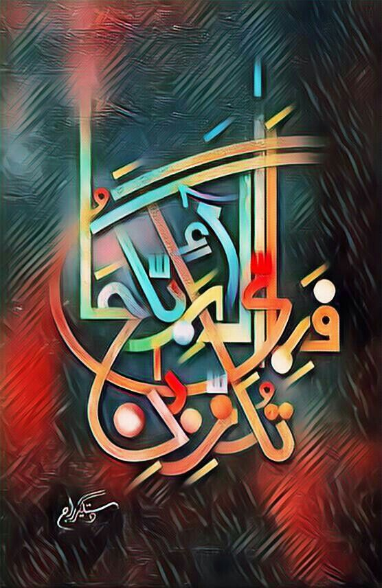 Desertrose خط عربي لوحات فنية رائعة وجميلة Islamic Art Calligraphy Islamic Calligraphy Islamic Calligraphy Painting