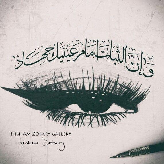 صور صورة حب عربي عرب غزل بالعربي تصميم عين عيون عيناك Weird Words Quote Posters Arabic Quotes
