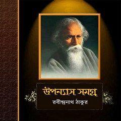 Rabindranath Tagore Bengali Ebook