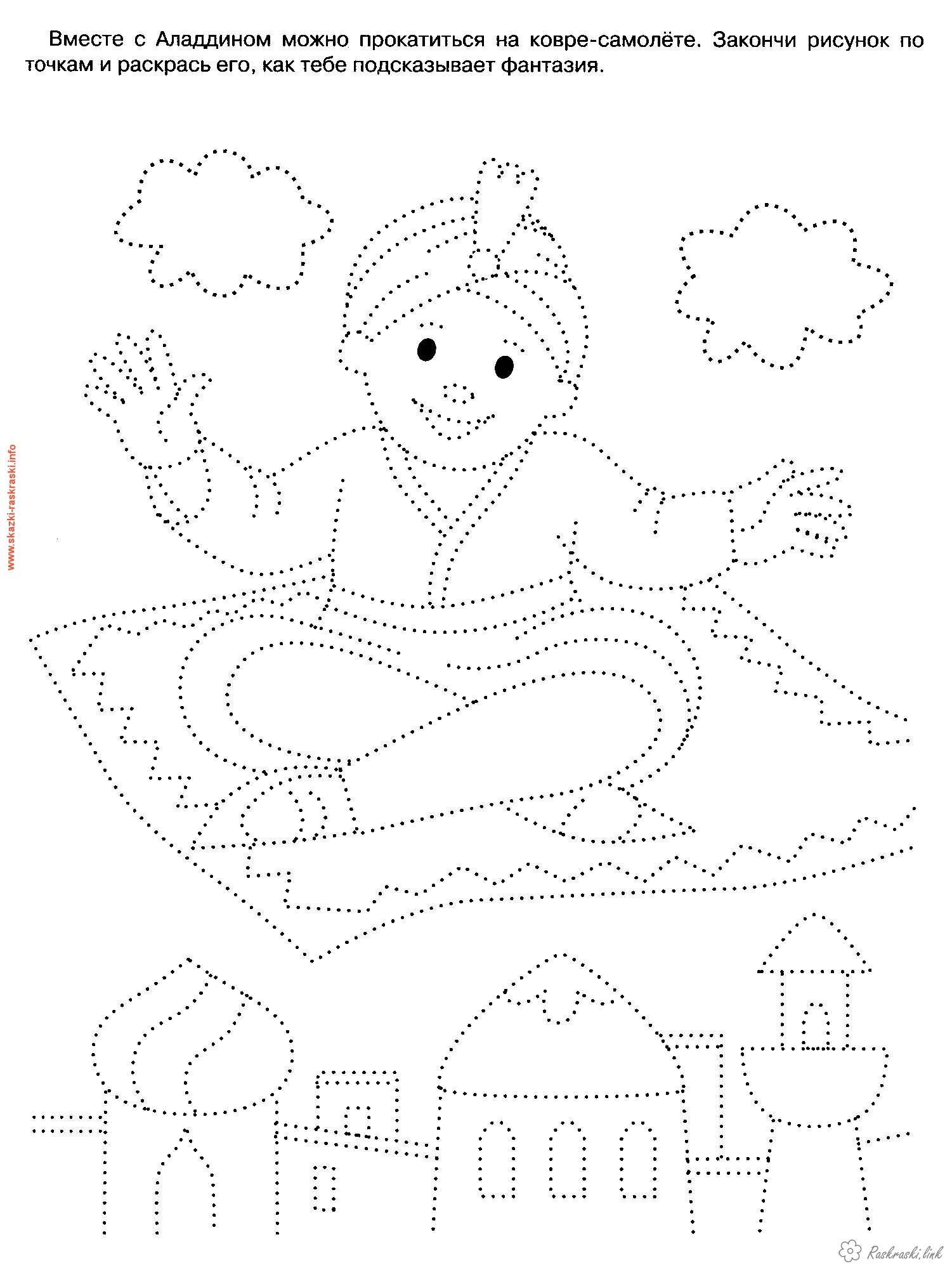детская раскраска алладин соедини по точкам раскрась