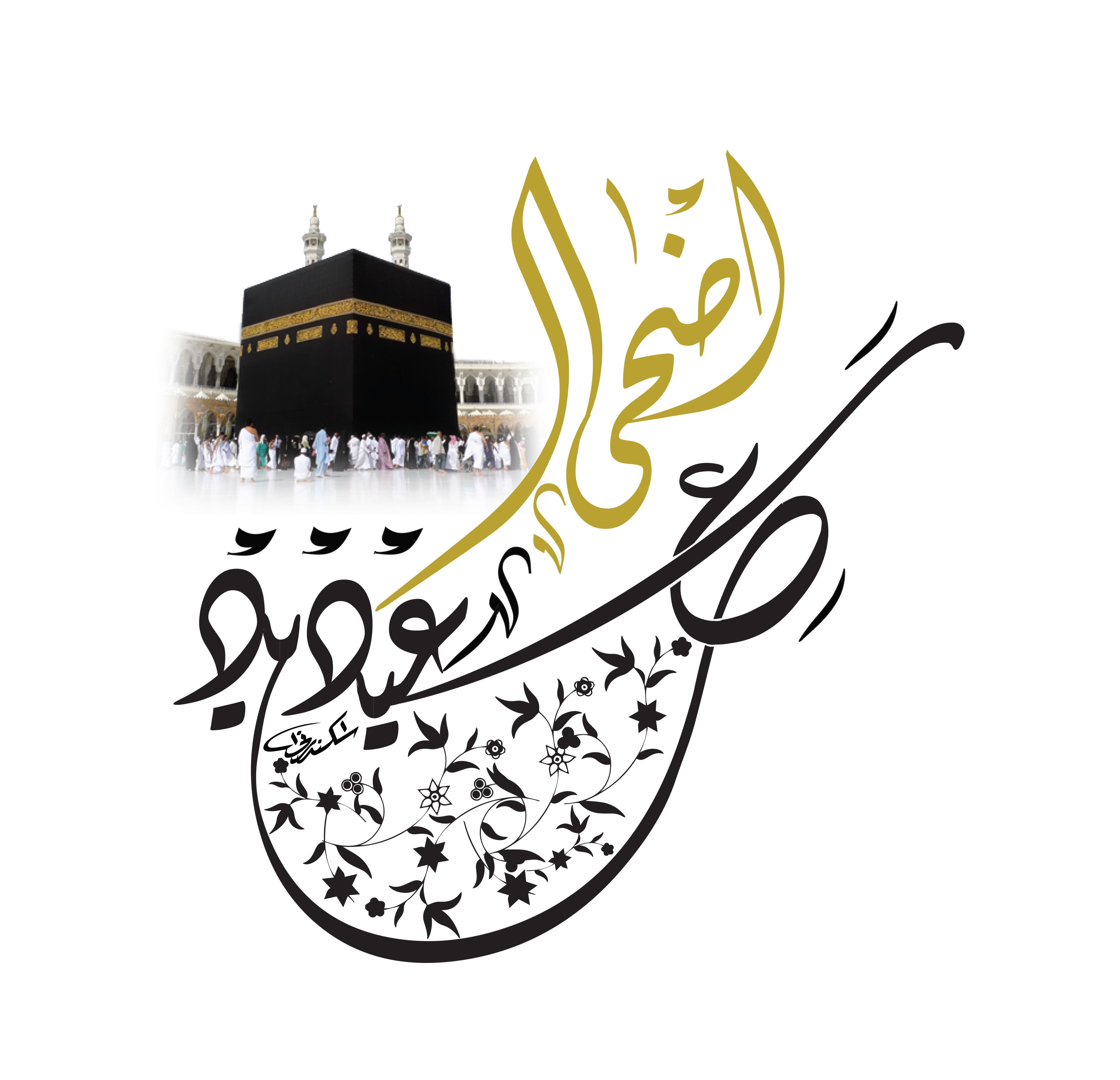 عيد اضحى سعيد بخط الديواني من اعمال الخطاط احمد اسكندراني في مدينة جدة حج ١٤٤٠ Eid Greetings Islamic Art Greetings