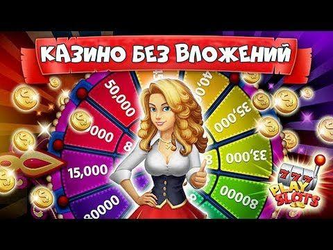 бонусы казино реальные