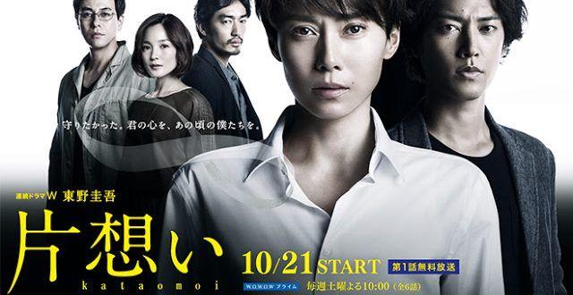 Unrequited Love Kataomoi Episode 1 English Sub Unrequited Love