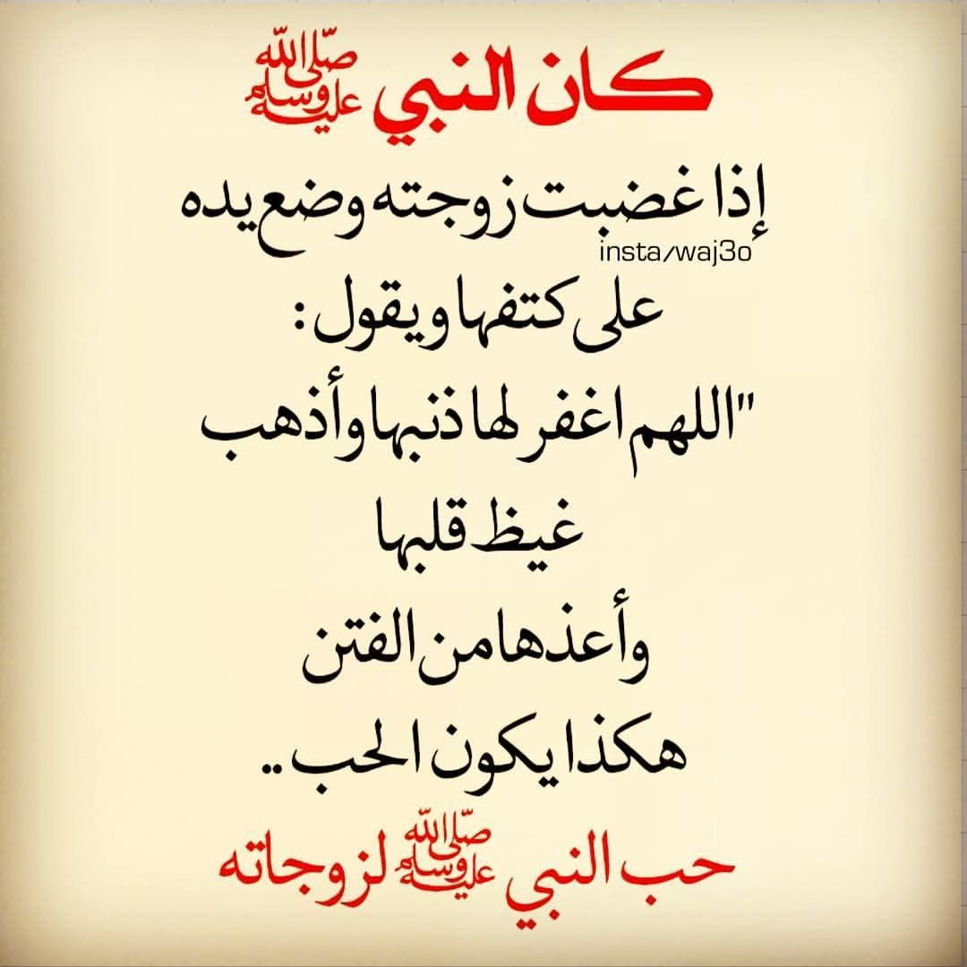 Pin By هـــنوده خالد On Love Islamic Inspirational Quotes Islamic Phrases Islamic Quotes