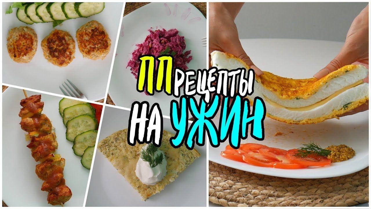 Блюда на ужин своими руками фото 43