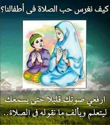 الصلاه Islamic Kids Activities Baby Education Kids And Parenting