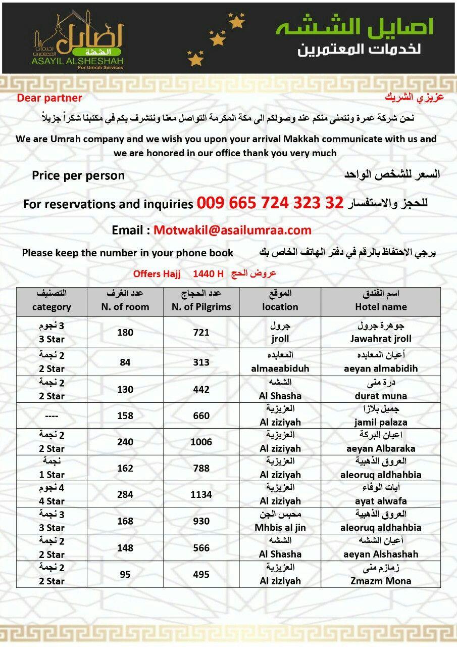 حجز فنادق مكه شهر رمضان 1440 مواقع حجوزات الفنادق موقع بوكنق للحجز موقع بوكينج لحجز الفنادق موقع حجوزات موقع حجوزات فنادق موقع فناد Makkah Communications