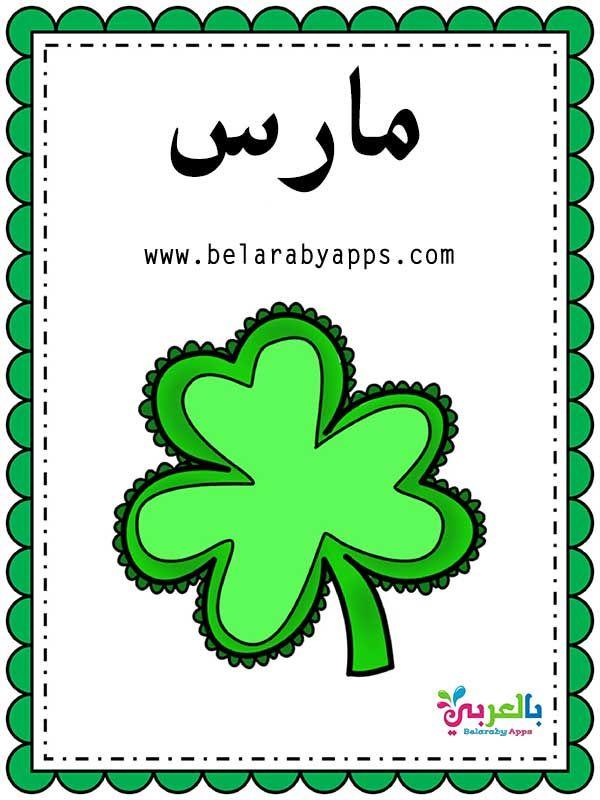 بطاقات شهور السنة الميلادية بالعربية Pdf وسائل تعليمية بالعربي نتعلم Arabic Kids Math Underarmor Logo