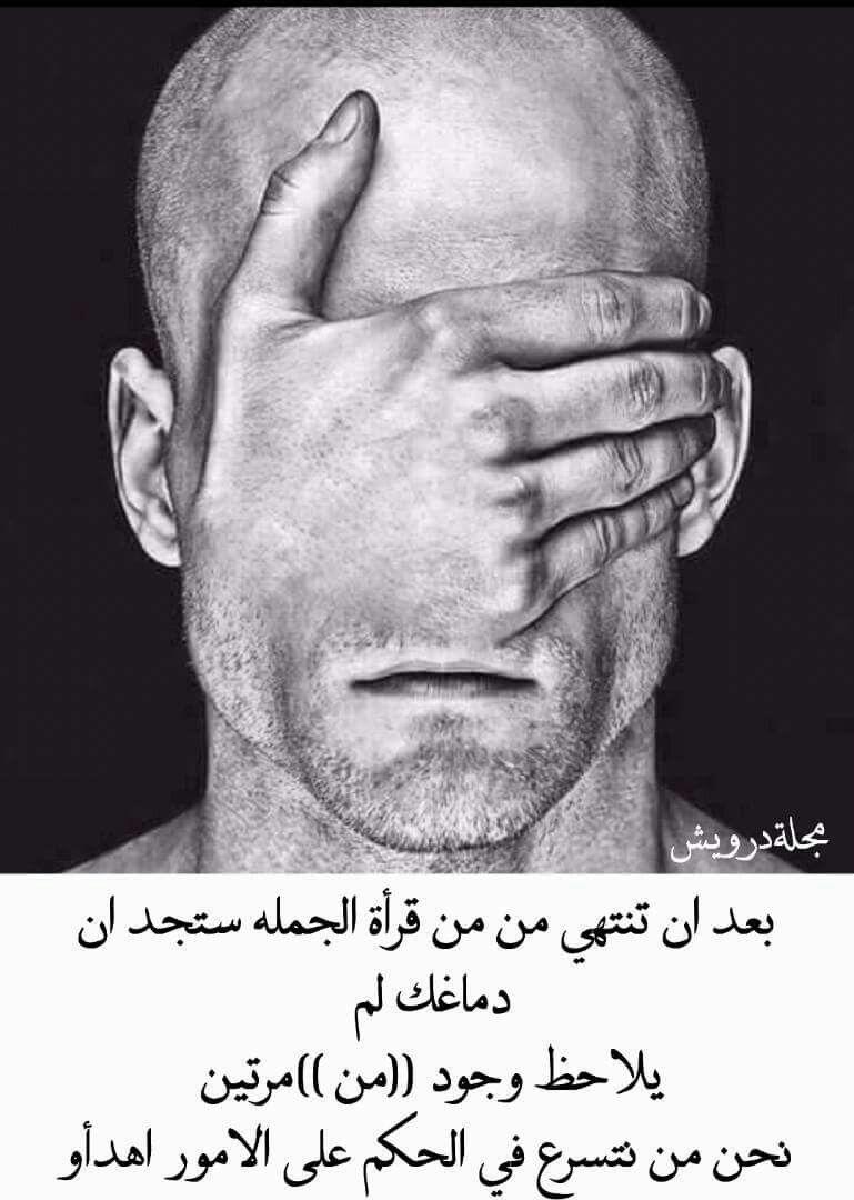 لا تتسرع في الحكم علي الامور Arabic Quotes Quotations Quotes