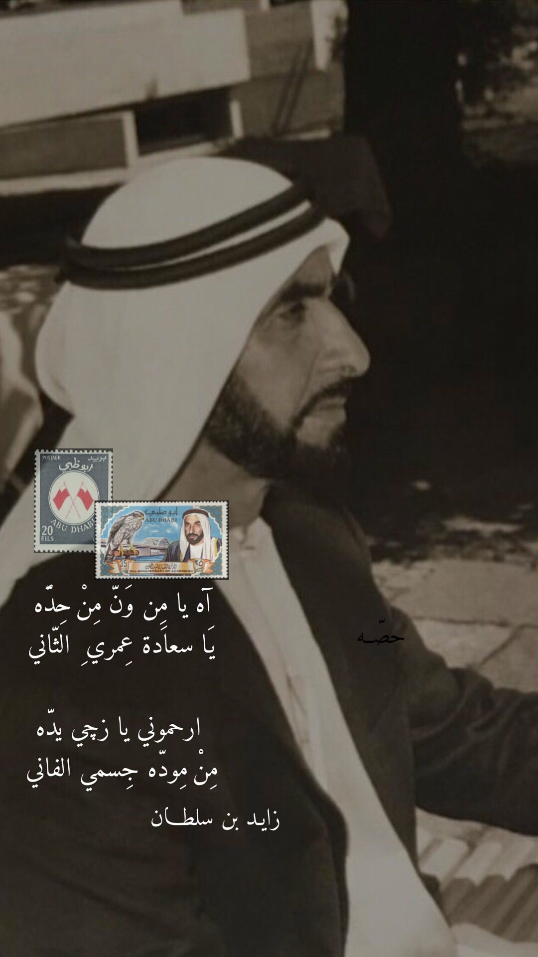Pin by 𝒽٩. on الشيخ زايد Photo quotes, Funny arabic