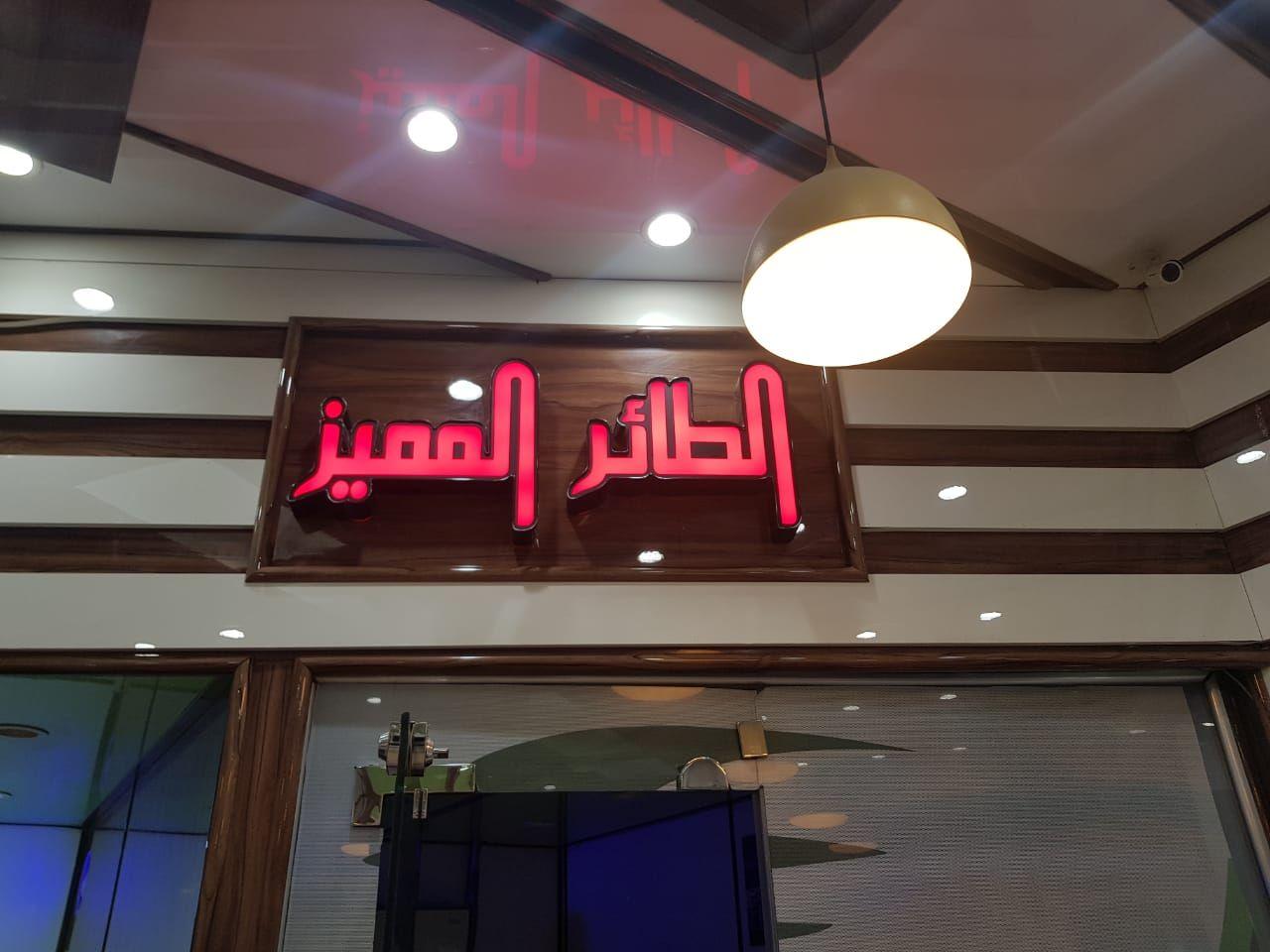 شركة الطائر المميز من ابرزت الشركات السياحية في العراق Neon Signs Neon